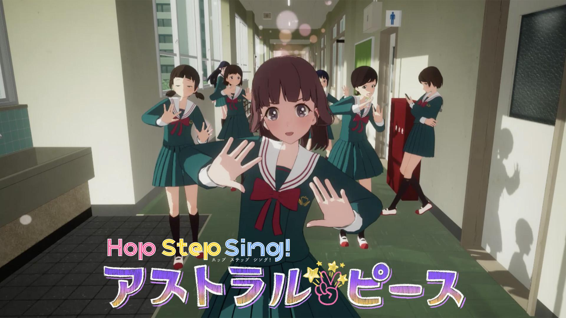 Hop Step Sing! アストラル・ピース