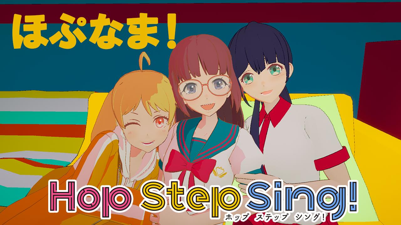 Hop Step Sing! ほぷなま!